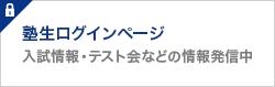 塾生ログインページ