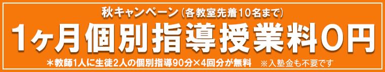 秋キャンペーン受付中!