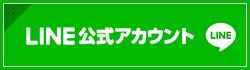 稲門学舎公式アカウント