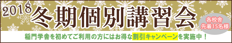 修正2017冬キャンペーンTOP②(760×142)