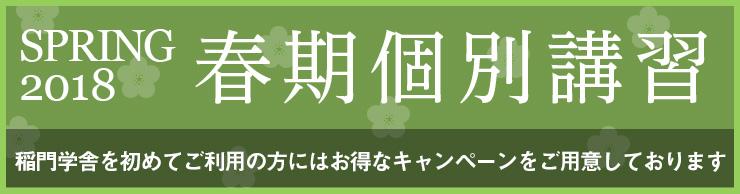 kanban-spring18kousyuu