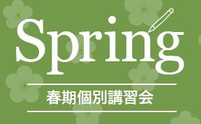 春期個別講習会