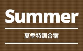 夏季特訓合宿