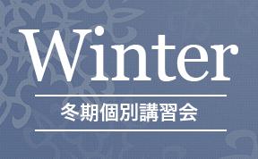 冬期個別講習会