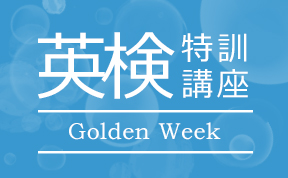 GW特訓講座(合宿・講習ページ)